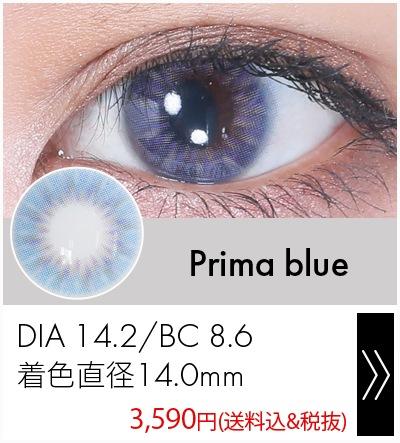 プリマブルー14.2mm