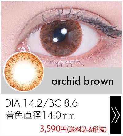オーキッドブラウン14.2mm