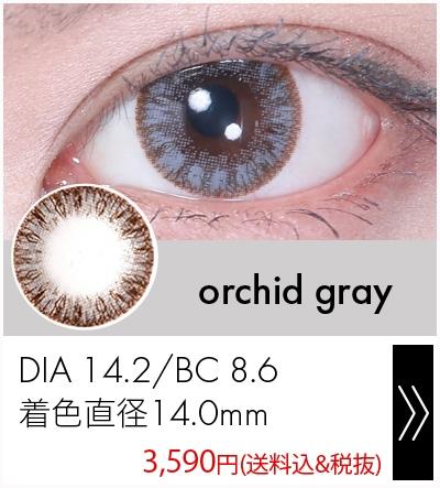 オーキッドグレー14.2mm