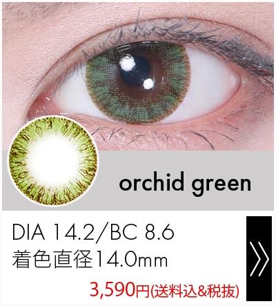 オーキッドグリーン14.2mm