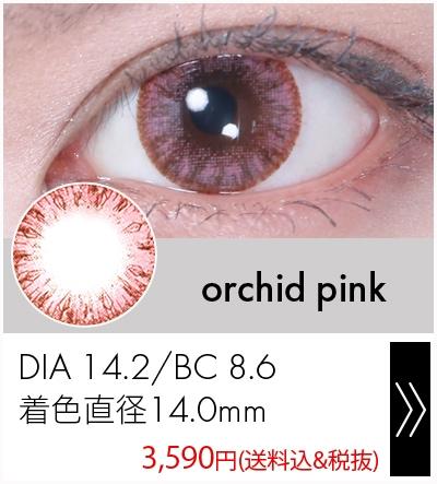 オーキッドピンク14.2mm