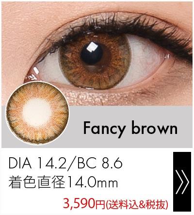 ファンシーブラウン14.2mm