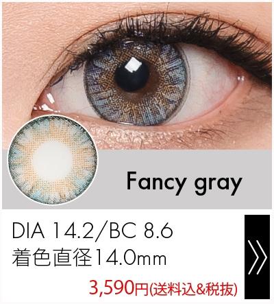 ファンシーグレー14.2mm