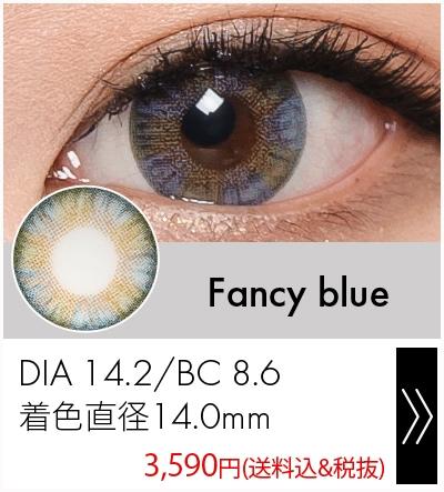 ファンシーブルー14.2mm