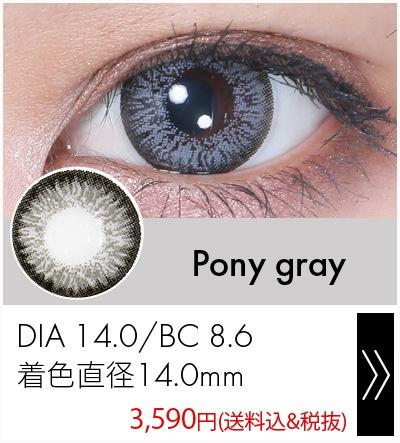 ポニーグレー14.0mm
