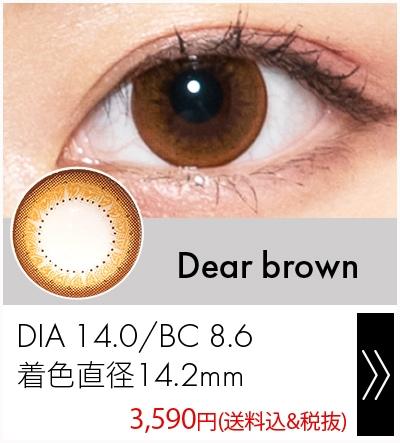 ディアブラウン14.0mm