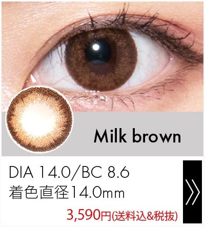 ミルクブラウン14.0mm