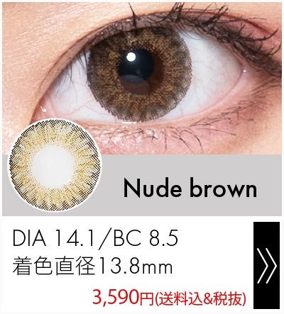 ヌードブラウン14.1mm