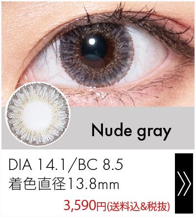 ヌードグレー14.1mm