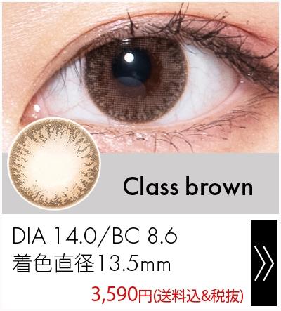 クラスブラウン14.0mm