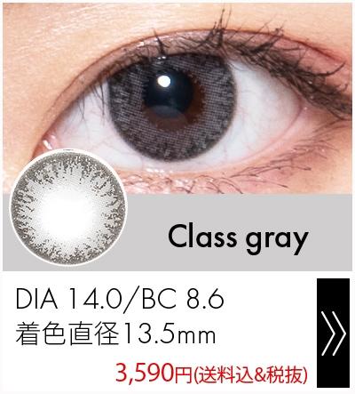 クラスグレー14.0mm