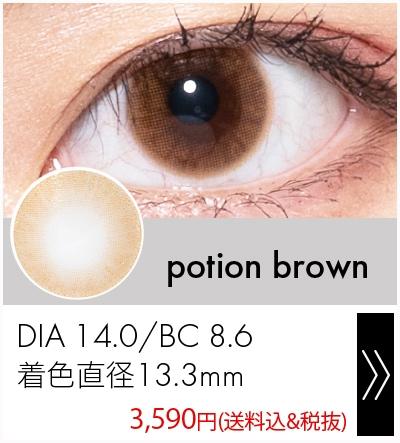ポーションブラウン14.0mm