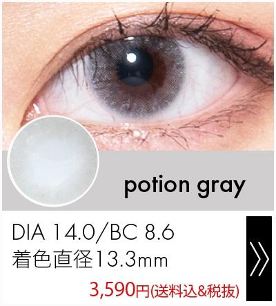 ポーショングレー14.0mm