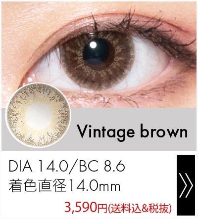 ヴィンテージブラウン14.0mm