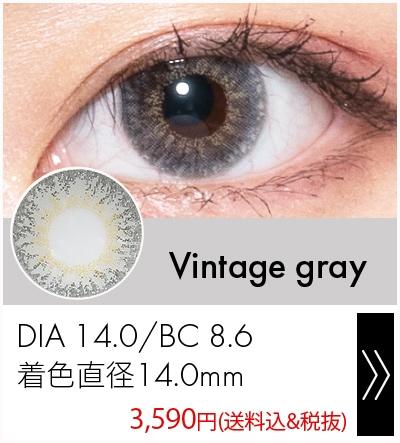 ヴィンテージグレー14.0mm