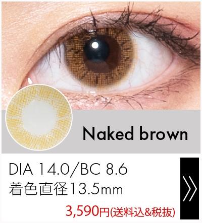 ネイキッドブラウン14.0mm