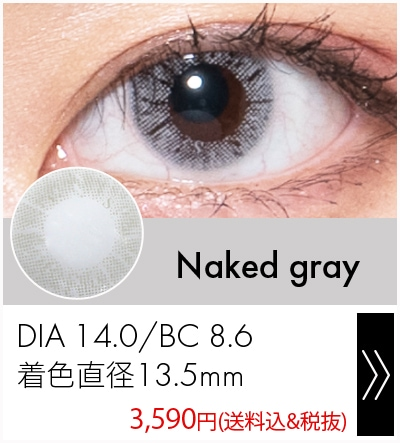 ネイキッドグレー14.0mm