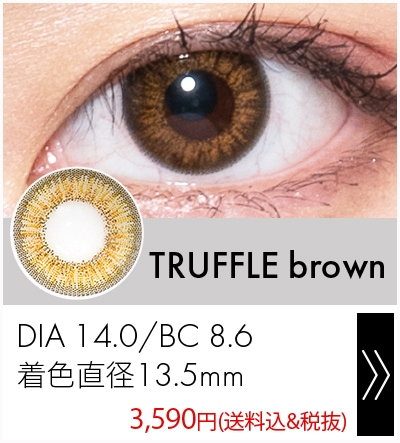 トリュフブラウン14.0mm