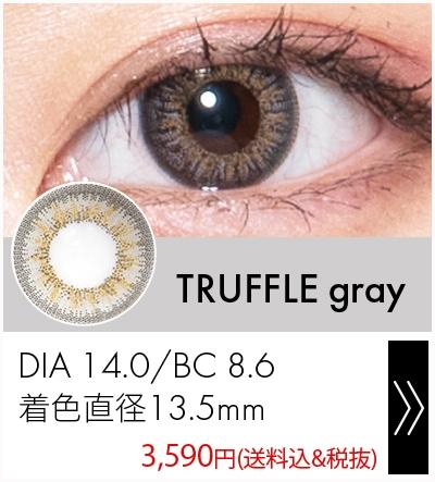 トリュフグレー14.0mm