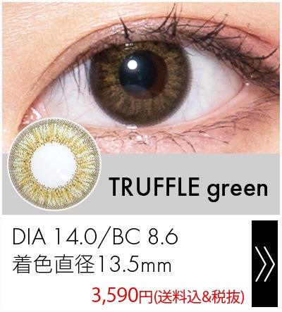 トリュフグリーン14.0mm