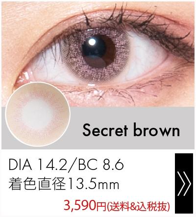 シークレットブラウン14.2mm
