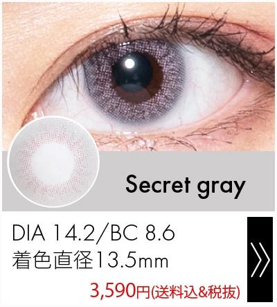 シークレットグレー14.2mm