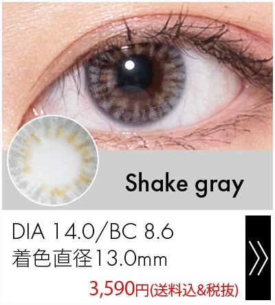 シェイクグレー14.0mm