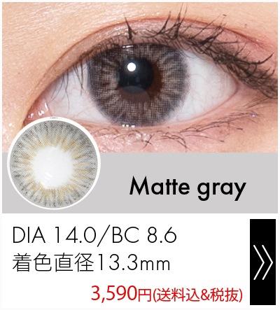 マットグレー14.0mm