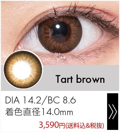 タルトブラウン14.2mm