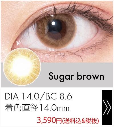 シュガーブラウン14.0mm