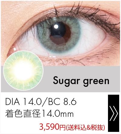 シュガーグリーン14.0mm