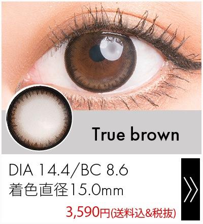 トゥルーブラウン14.4mm