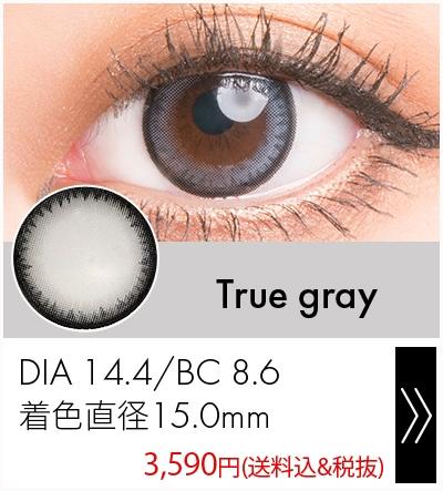トゥルーグレー14.4mm