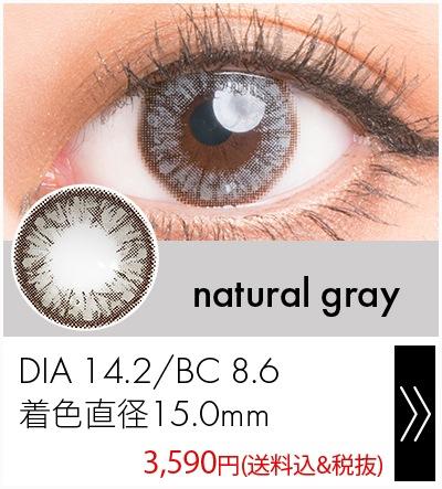 ナチュラルグレー14.2mm