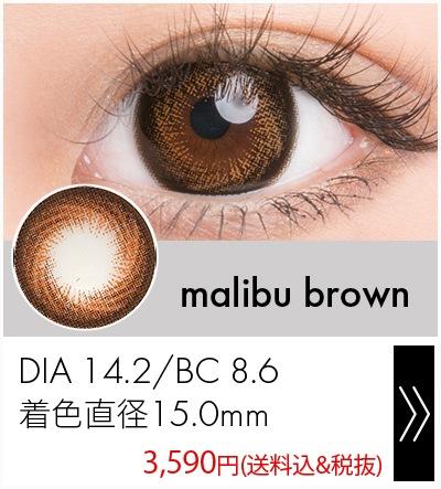 マリブブラウン14.2mm