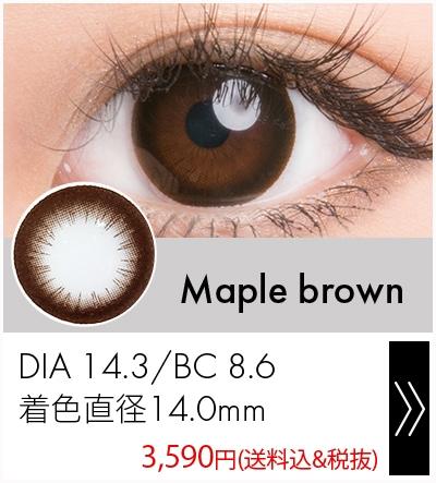メイプルブラウン14.3mm