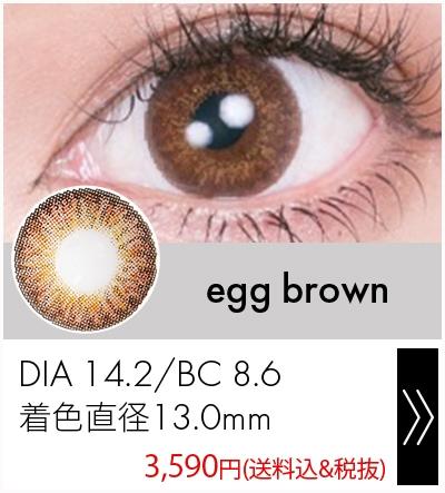 エッグブラウン14.2mm