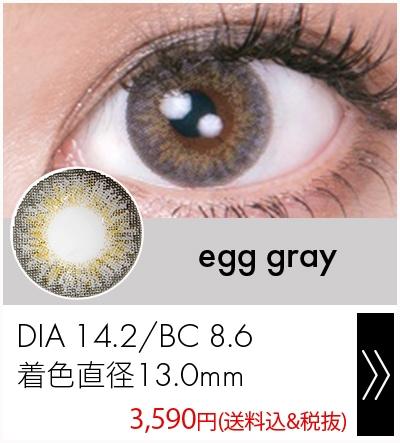 エッググレー14.2mm