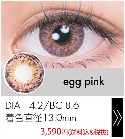 エッグピンク14.2mm