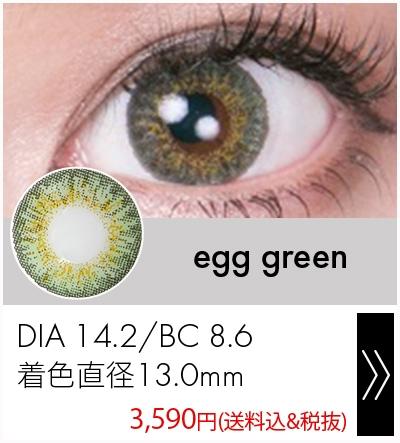 エッググリーン14.2mm