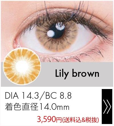 リリーブラウン14.3mm