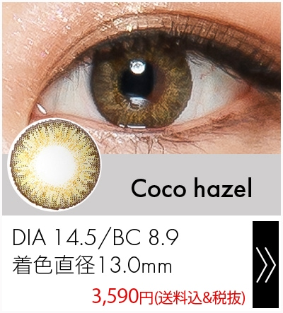 ココヘーゼル14.5mm