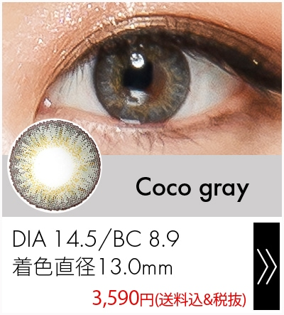 ココグレー14.5mm