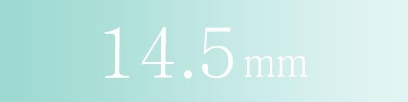 14.5mmカラコン