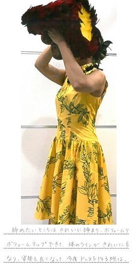 ダンス専用インナーのLaulax|純日本製フラ用セミロングブラ  ジャーモニター口コミ画像