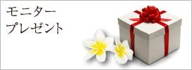 モニタープレゼント