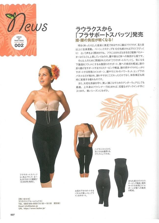 素敵なフラスタイルに日本製ラウラクスのフラサポートスパッツが掲載