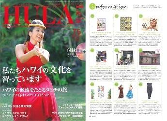 フラレアno75│Laulax日本製フラサポートスパッツが掲載