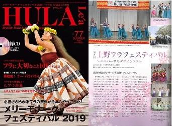 フラレアNO.77│Laulax日本製フラインナーが掲載