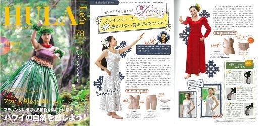 フラレアNO.78│Laulax日本製フラ専用インナーが掲載